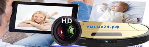 Функции Видео звонок и Видео няня робота пылесоса «Умник - Рубиновый»