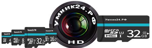 Карточка записи TF в роботе пылесосе «Умник - Рубиновый» поддержкой фото и видео данные размером до 32Gb